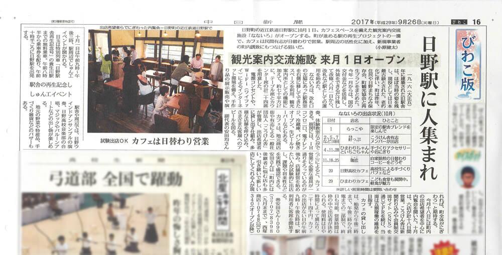 中日新聞になないろが掲載されました。